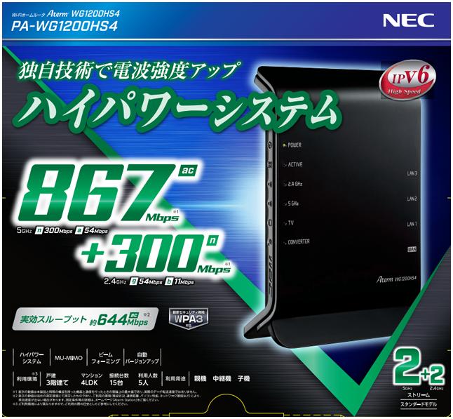 ルーターatermPA-WG1200HS4